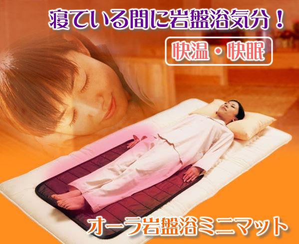 【送料無料】オーラ岩盤浴マットミニ