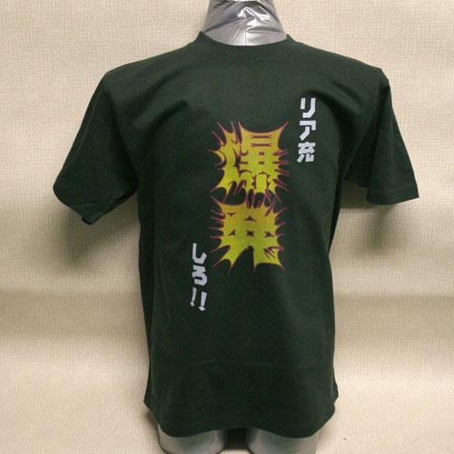 【tap】Tシャツ(リア充爆発しろ)