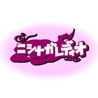 【ニシナガレ】ニシナガレディオCD#001&ステッカーセット