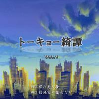 【狐娘】トーキョー綺譚Vol.1