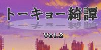 【狐娘】トーキョー綺譚Vol.2