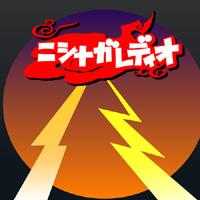 【ニシナガレ】ニシナガレディオCD#002