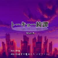 【狐娘】トーキョー綺譚Vol.3