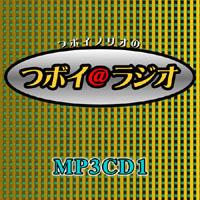 つボイ@ラジオMP3CD1